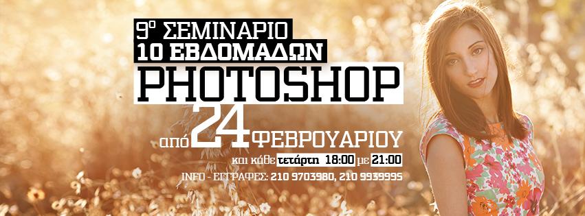 9_seminario_athina_fb